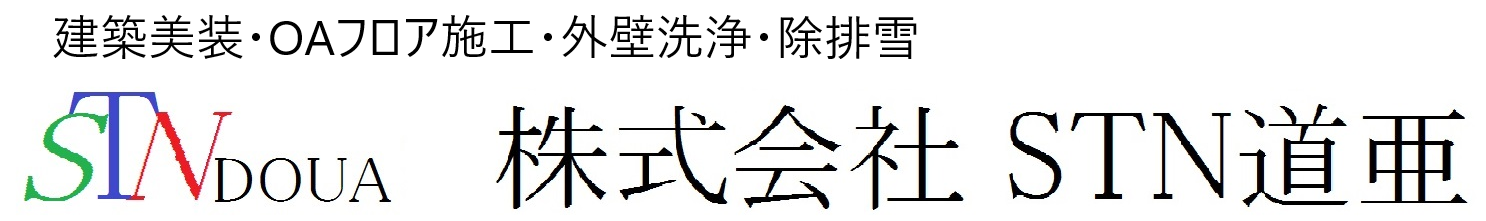 株式会社 STN道亜